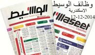 وظائف جريده الوسيط الاسبوعيه 12-12-2014 -بالاسكندرية
