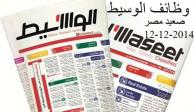 وظائف جريدة الوسيط الاسبوعى 12-12-2014 بالصعيد