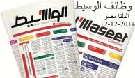 وظائف جريده الوسيط 12-12-2014 بالدلتا