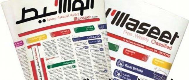 وظائف جريدة الوسيط  - القاهره 19-12-2014