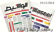وظائف الوسيط - الدلتا 19-12-2014