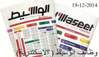 وظائف جريدة الوسيط -  الاسكندرية 19-12-2014