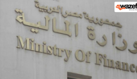 وزارة المالية تعلن عن وظائف خالية بالمدیریة المالیة في العديد من المحافظات