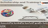 المنح الدراسية والمهنية والتدريبية – ٣ يناير ٢٠١٥