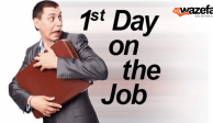 أول يوم شغل