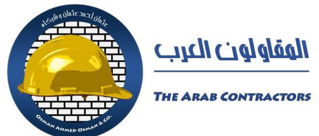 وظائف في شركة المقاولون العرب 4/8/2015