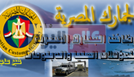 وظائف مصلحة الجمارك المصرية 9/8/2015