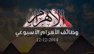 وظائف الاهرام الاسبوعى 12-12-2014