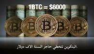 عملة البتكوين الافتراضية BitCoin تتخطي حاجز الستة الاف دولار