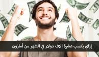 كيف تربح عشرة الاف دولار في الشهر من التسويق علي الانترنت لموقع أمازون فقط