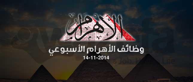 جميع وظائف جريدة الاهرام الجمعة  14-نوفمبر-2014